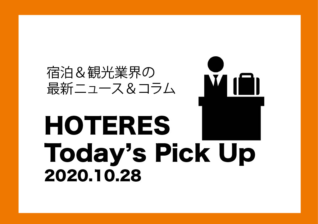 【ニュース】HOTERES Todays Pick Up 2020.10.28 Trip.com